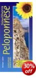 Landscapes of the Southern Peloponnese